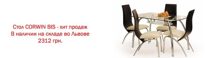 Купить стулья и стол в интернете