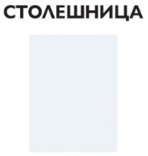 Столещница белая BLAT 1340/28
