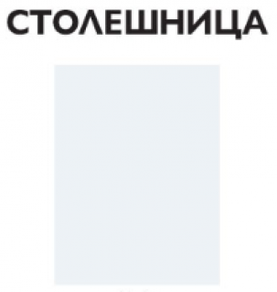 Столещница белая BLAT 2010/28